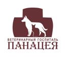 Панацея, ветеринарный центр