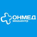 ОНМЕД, многопрофильный медицинский центр