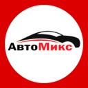 АвтоМикс, автоцентр