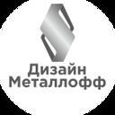 Дизайн Металлофф, производственная компания