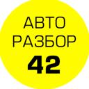 АвтоРазбор 42, центр авторазбора, автозапчастей и сервиса