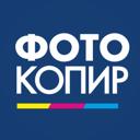 ФотоКопир, рекламно-производственная компания