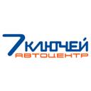 7 ключей, многопрофильная сеть автоцентров по ремонту и обслуживанию автомобилей