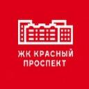 Красный проспект, строящийся жилой комплекс