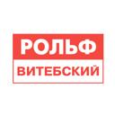РОЛЬФ Витебский, автоцентр
