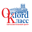 Oxford Класс, образовательный центр