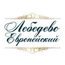 Лебедево, загородный комплекс