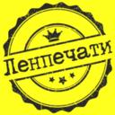 ЛЕНПЕЧАТИ, ООО, типография для бизнеса