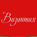 Византия, водно-оздоровительный комплекс