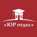 ЮР отдел, ООО, юридическая компания