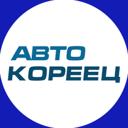 АВТО-КОРЕЕЦ, федеральная сеть магазинов автозапчастей для корейских автомобилей