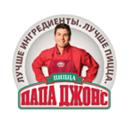 Папа Джонс, пиццерия