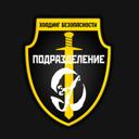 Подразделение Д, холдинг безопасности