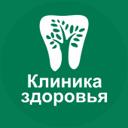 Клиника Здоровья, ООО, стоматологическая клиника