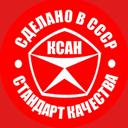 Ксан холдинг, ООО, сервисный центр по ремонту компьютеров