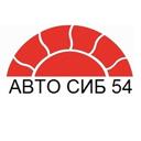 Авто Сиб 54, автоцентр по установке автосигнализаций, ремонту и тонированию автостекол