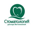 Стоматология Доктора Ветчинкиной