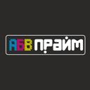 АБВ ПРАЙМ, типография