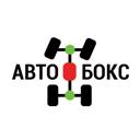 Авто Бокс, автосервис по ремонту стоек, подвески и компьютерной диагностики автомобиля