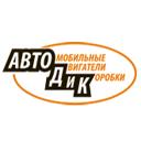 АвтоДиК, склад-магазин