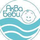 Аква Беби