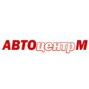 АвтоЦентр М, автосервис