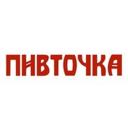 ПИВТОЧКА, магазин разливного пива