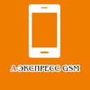 А-ЭКСПРЕСС GSM, сервисный центр