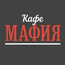 Мафия, кафе авторской кухни