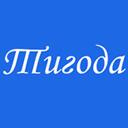 Тигода, гостиница
