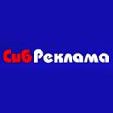 СибРеклама, ООО, рекламное агентство