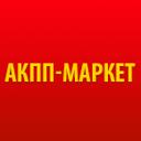 АКПП-МАРКЕТ, магазин автозапчастей