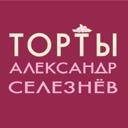 Торты Александр Селезнев, сеть кондитерских