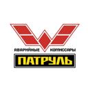 Аварийные комиссары Патруль, ООО