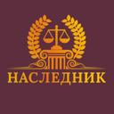 Наследник, юридическая компания