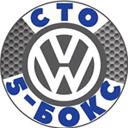 5-БОКС VAG-авто, СТО