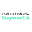 Клиника хирурга Самусенко С.А., центр эстетической косметологии