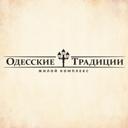 Одесские традиции, строящийся жилой комплекс