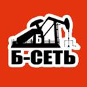Б-СЕТЬ