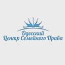 Одесский центр семейного права