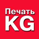 Печать KG, ОсОО, компания