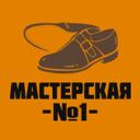 Мастерская №1