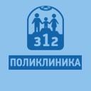 Поликлиника 312, ОсОО, медицинский центр
