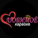 ЛюбиМое, караоке-бар