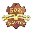 КОЖ-МАСТЕР, сеть мастерских по ремонту обуви, кожгалантереи и одежды