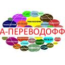 А-ПЕРЕВОДОФФ, бюро переводов