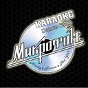 МИКРОФОН, танцевальный караоке-бар