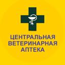 Центральная ветеринарная аптека