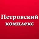 Петровский комплекс