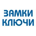 ЗАМКИ-КЛЮЧИ, торговая компания